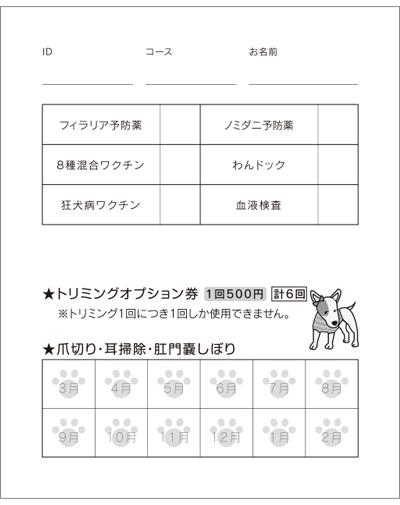 動物病院のメンバーズカードデザイン(裏)