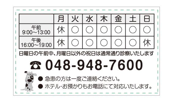 動物病院の診察券デザイン(裏)