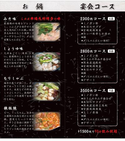 飲食店のメニュー表デザイン(裏)