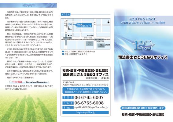 司法書士オフィスのリーフレットデザイン(表)