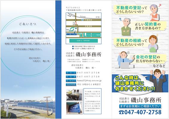 司法書士・行政書士事務所のパンフレット(表)