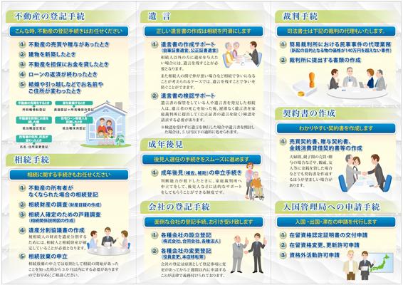 司法書士・行政書士事務所のパンフレット(裏)
