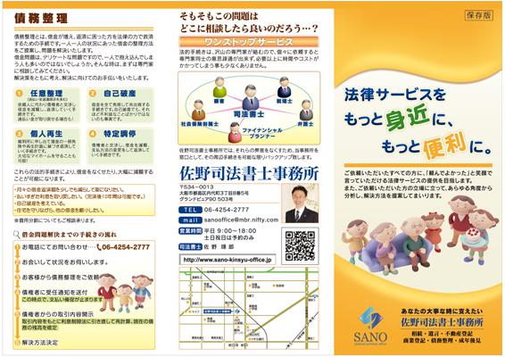 司法書士事務所のリーフレットデザイン(表)