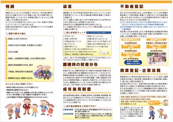 司法書士事務所のリーフレットデザイン(裏)