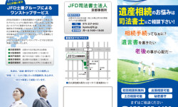 司法書士法人のパンフレットデザイン(表)