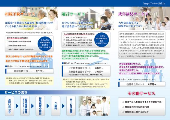 司法書士法人のパンフレットデザイン(裏)