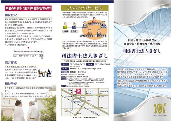 司法書士法人のリーフレットデザイン(表)