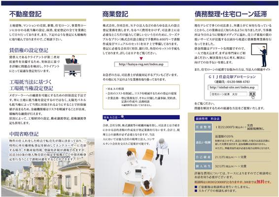 司法書士法人のリーフレットデザイン(裏)