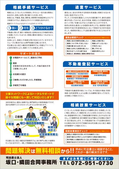 司法書士法人事務所のチラシデザイン(裏)