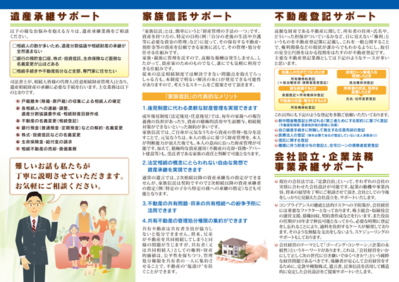 司法書士法人合同事務所のリーフレットデザイン(裏)