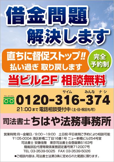 司法書士法務事務所のポスターデザイン