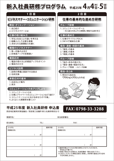 商工会議所主催の新入社員研修のセミナーチラシ(裏)