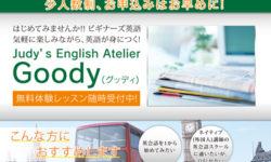 大人向け英語スクールのチラシデザイン(表)