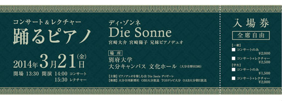 ピアノコンサートのチケットデザイン