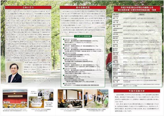 大学の震災復興支援活動についてのパンフレットデザイン(裏)
