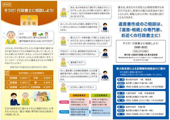 大阪府行政書士のリーフレットデザイン(裏)