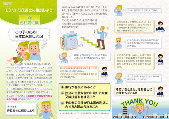 大阪府行政書士会のリーフレットデザイン(表)