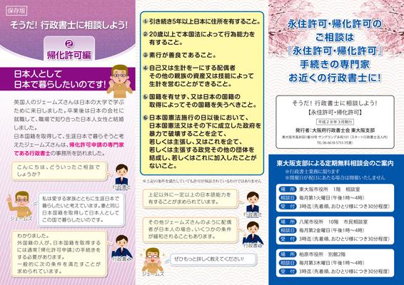 大阪府行政書士会のリーフレットデザイン(裏)