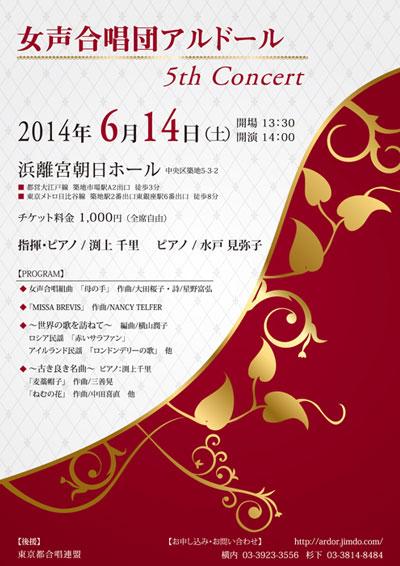 女声合唱団コンサートのチラシデザイン(表)
