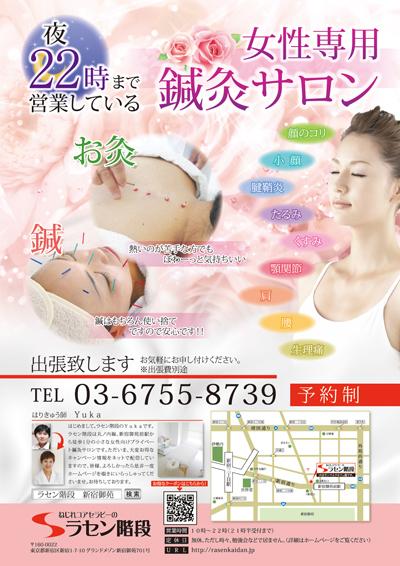 女性専用鍼灸サロンのチラシデザイン