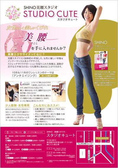 女性専用BODYエクササイズスタジオのチラシデザイン(表)