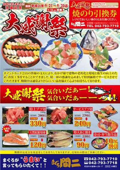 寿司屋のチラシデザイン
