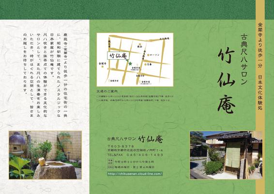 尺八と抹茶体験サロンのリーフレット(表)