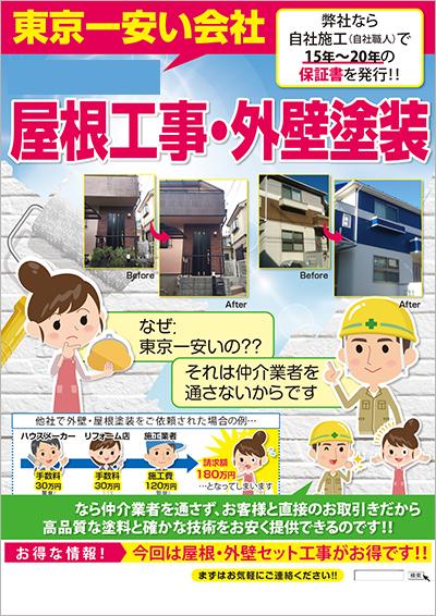 屋根工事・外壁塗装のチラシデザイン(表)