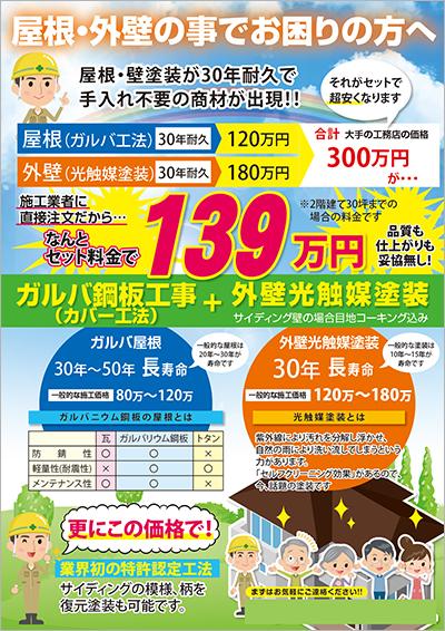 屋根工事・外壁塗装のチラシデザイン(裏)