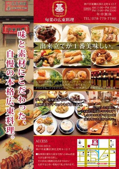 広東料理店のチラシデザイン(表)