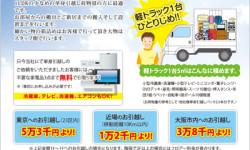 引っ越しサービス業者のチラシデザイン(表)