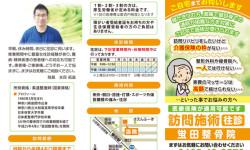 整骨院の訪問施術・往診に関するリーフレットデザイン(表)