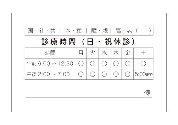 整骨院の診察券デザイン(裏)