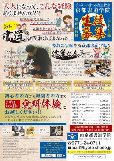 書道教室の生徒募集チラシデザイン(表)