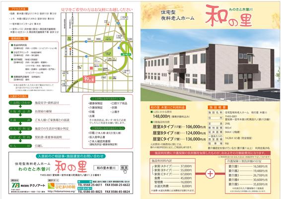 有料老人ホームのパンフレットデザイン(表)