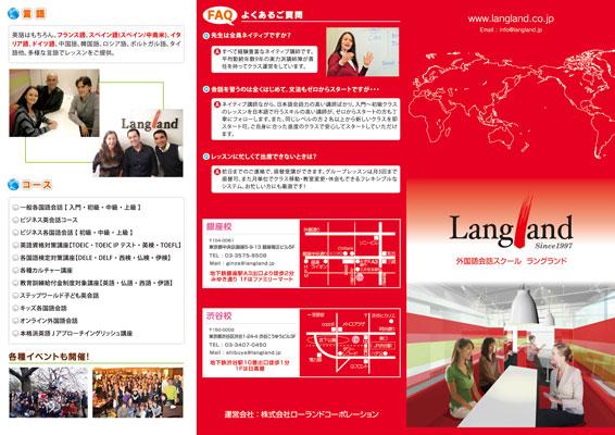 英会話スクールのパンフレットデザイン(表)