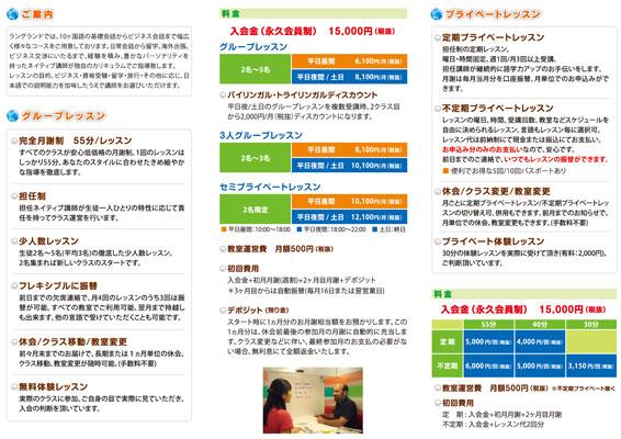 英会話スクールのパンフレットデザイン(裏)