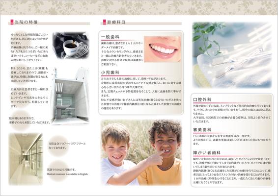 歯科医院のリーフレットデザイン(裏)