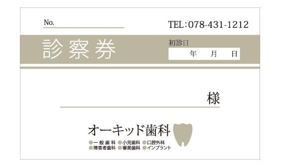 歯科医院の診察券デザイン(表)