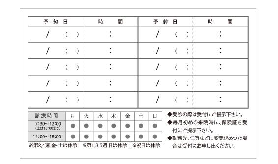 歯科医院の診察券デザイン(裏)