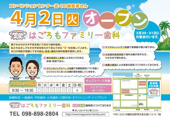 歯科医院のOPEN・内覧会のポストカードデザイン(表)