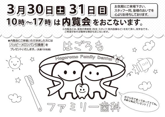 歯科医院のOPEN・内覧会のポストカードデザイン(裏)