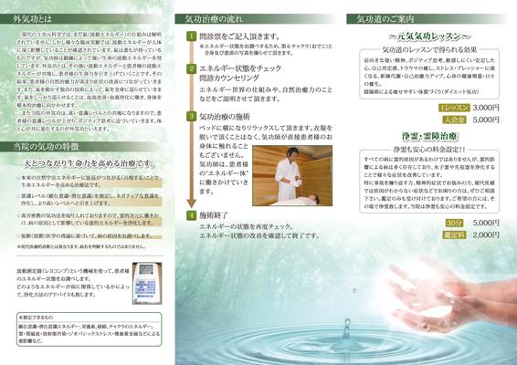 気功療法整体院のリーフレットデザイン(裏)