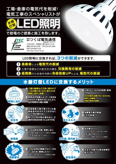 水銀灯型LED照明のチラシデザイン(表)