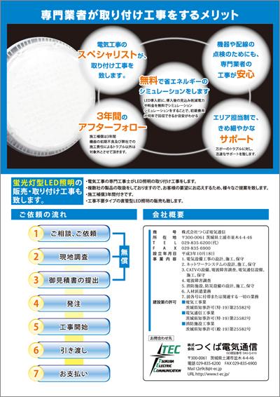 水銀灯型LED照明のチラシデザイン(裏)