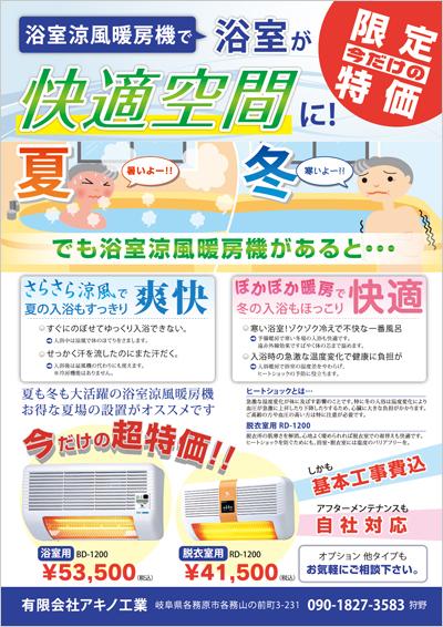 浴室涼風暖房機のチラシデザイン