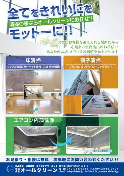 清掃会社のチラシデザイン(表)