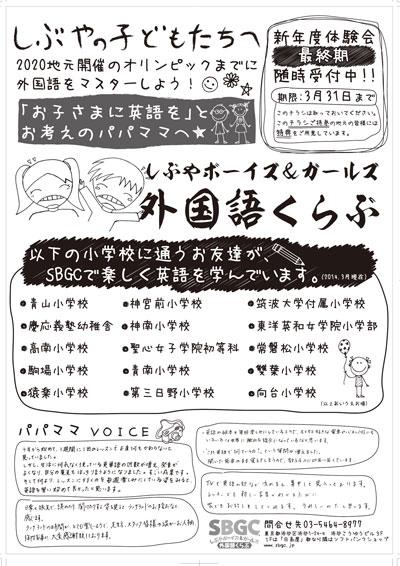英会話スクールのチラシデザイン(表)