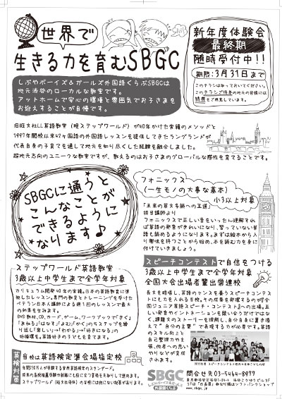英会話スクールのチラシデザイン(裏)
