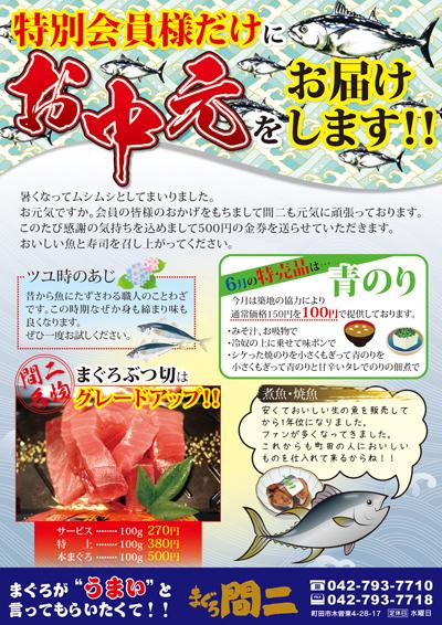 特別会員様へ送る鮮魚店のお中元チラシ